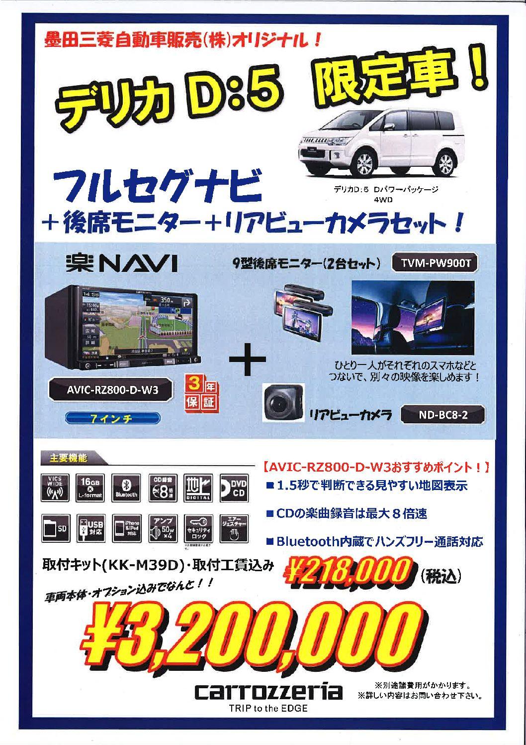 デリカD5特別仕様車発売中!【ナビ・ツインモニターパッケージ】