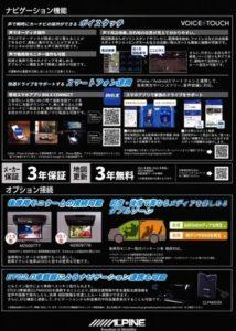 ALPINE STYLE D:5 登場!!
